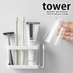 マグネット バスルーム トゥースブラシスタンド タワー tower 歯ブラシホルダー 収納 山崎実業|zakkashopcom