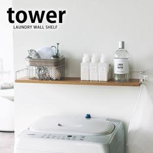 洗濯機上 ウォールシェルフ タワー tower 洗濯機 ラック 木製 おしゃれ 壁 棚 トイレ おしゃれ 山崎実業|zakkashopcom