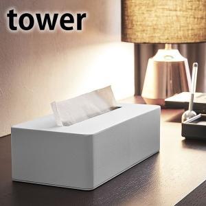 ティッシュボックス タワー tower スチール ホワイト ブラック ティッシュカバー ティッシュペ...