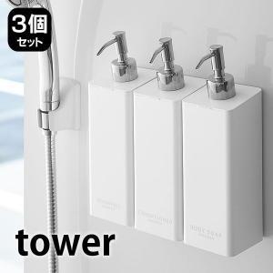 ディスペンサー マグネット シャンプーボトル tower タワー 3個セット ソープディスペンサー 山崎実業  詰め替えボトル おしゃれ|zakkashopcom