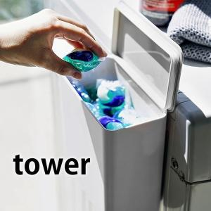 マグネット洗濯洗剤ボールストッカー タワー 洗剤 詰め替え ジェルボール tower 4266 4267 ランドリー 山崎実業|zakkashopcom