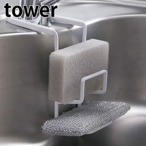 スポンジホルダー 蛇口にかけるスポンジホルダー 2段 タワー 4390 4391 シンク スポンジラック yamazaki 山崎実業|zakkashopcom