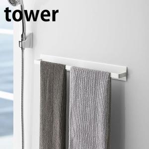 マグネット バスルーム タオルハンガー ワイド タワー 磁石 磁着 浴室収納 洗面所 山崎実業|zakkashopcom