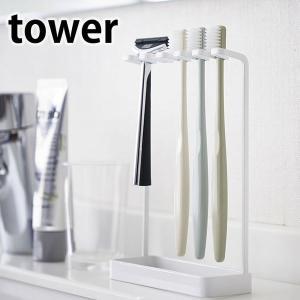 歯ブラシスタンド 5連 タワー スリム スチール 歯ブラシホルダー 洗面所 収納 おしゃれ towe...