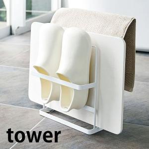 バスマット&バスブーツスタンド タワー  収納に困るバスマットやバスブーツをまとめて収納できるスタン...