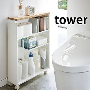 ハンドル付きスリムトイレラック タワー  トイレ収納がこれ1つで済むハンドル付きスリムな収納棚  ト...
