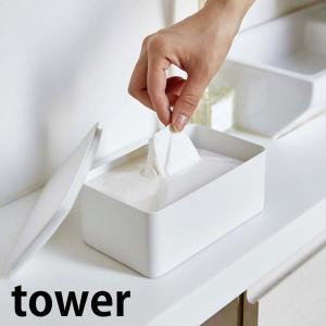 ウェットティッシュケース ウェットシートケース タワー tower 除菌シート トイレシート お尻拭き 汗拭きシート おしゃれ 4794 4795 山崎実業|雑貨ショップドットコム