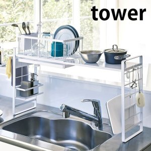 水切りラック シンク上 伸縮システムラック タワー tower 伸縮 W50.5〜90cm シンク上...