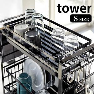 水切りラック シンク上 伸縮システムラック用 水切りバスケット タワー S tower ディッシュラ...
