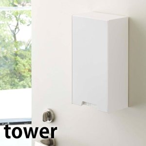 マスクケース ツーウェイマスク収納ケース タワー tower マグネット マスク 収納 置き型 磁石...