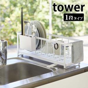 水切り スリム ツーウェイ水切りワイヤーバスケット タワー tower 水切りかご シンク上 水切り...