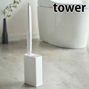 流せるトイレブラシスタンド タワー tower 流せるトイレブラシ 収納 スクラビングバブル 使い捨...