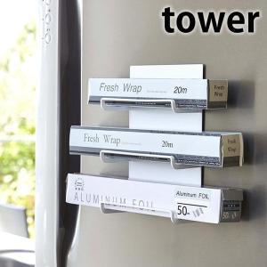 マグネット ラップホルダー 3段 タワー tower タオルハンガー 4939 4940 収納 タオ...