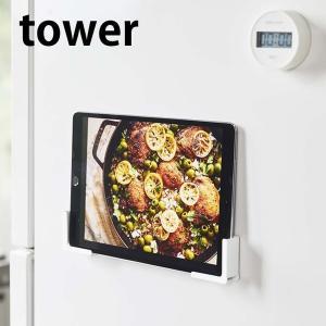マグネット タブレットホルダー タワー tower ホルダー スタンド 4984 4985 マグネット 磁石 台所 冷蔵庫 iPad スマホ スマートフォン yamazaki|雑貨ショップドットコム