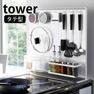 キッチン 自立式スチールパネル タワー 縦型 tower マグネットボード 本体 ワイドサイズ マグ...