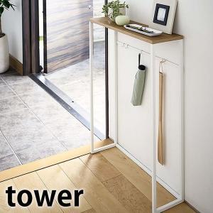 コンソールテーブル タワー tower 玄関収納 コンパクト スリム 木製 飾り棚 ディスプレイ 棚...