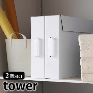 作品収納ボックス タワー 2個組 tower A2サイズ 作品収納ケース 収納 2個セット 絵 クローゼット 取っ手付き 隙間 5310 5311 山崎実業 yamazaki|雑貨ショップドットコム