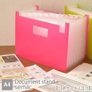 ドキュメントスタンド semac クリアタイプ A4 ヨコ 13ポケット ファイルボックス ファイル ケース 書類 整頓 整理 分類 オフィス|zakkashopcom