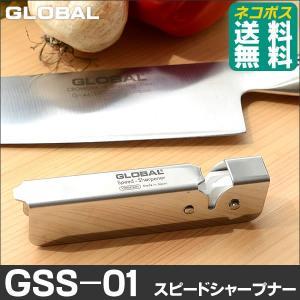 包丁研ぎ グローバル GSS-01 スピードシャープナー GLOBAL グローバル専用 包丁とぎ 砥石 包丁研器 研ぎ器 ステンレス包丁 吉田金属 YOSHIKIN ギフト お洒落