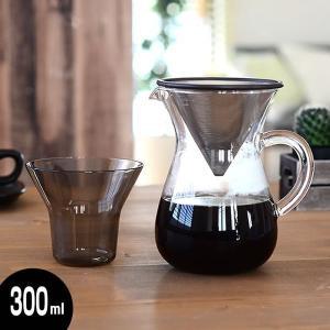 コーヒーカラフェセット KINTO 300ml ステンレス コーヒーポット おしゃれ ドリップポット キントー コーヒー ガラス コーヒーメーカー ペーパーレス|zakkashopcom