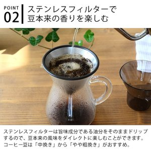 コーヒーカラフェセット KINTO 300ml ステンレス コーヒーポット おしゃれ ドリップポット キントー コーヒー ガラス コーヒーメーカー ペーパーレス|zakkashopcom|03