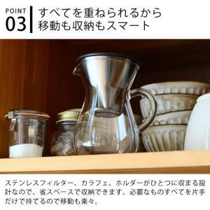 コーヒーカラフェセット KINTO 300ml ステンレス コーヒーポット おしゃれ ドリップポット キントー コーヒー ガラス コーヒーメーカー ペーパーレス|zakkashopcom|04