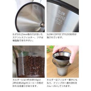 コーヒーカラフェセット KINTO 300ml ステンレス コーヒーポット おしゃれ ドリップポット キントー コーヒー ガラス コーヒーメーカー ペーパーレス|zakkashopcom|10