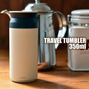 KINTO トラベルタンブラー 350ml 保温 保冷 蓋付き 水筒 ステンレスボトル キントー タンブラー ふた付き スリム おしゃれ ステンレス製の画像