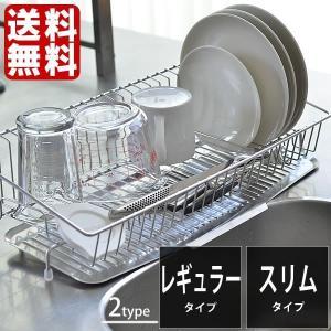 水切り ステンレス 水切りラック ディッシュラック 流れる 水切りプレートバスケット付き|zakkashopcom