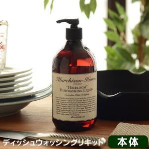 食器洗剤 マーチソンヒューム