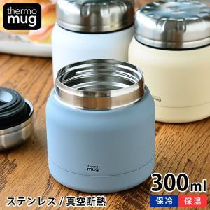 スープジャー サーモマグ Thermo mug ミニタンク 300ml 真空二重 スープポット フー...
