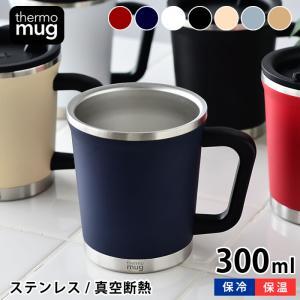 マグ サーモマグ ステンレスマグ Thermo mug ダブルマグ 300ml 真空二重 コップ ス...