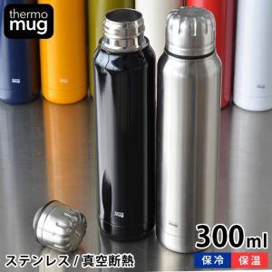 水筒 サーモマグ Thermo mug アンブレラボトル 300ml 真空二重 スリム 軽量 おしゃ...