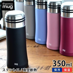 thermo mug SMART BOTTLE 350ml  フタにグリップが特徴的!通勤通学におす...