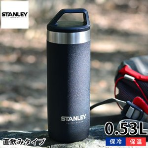 STANLEY スタンレー マスター真空マグ 0.53L  数あるスタンレーのマグの中で一番の保温力...