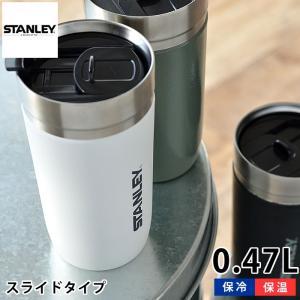 水筒 スタンレー 真空タンブラー 0.47L ゴーシリーズ ステンレス 保温 保冷 魔法瓶 マグ 断熱 タンブラー 頑丈 おしゃれ STANLEY|zakkashopcom