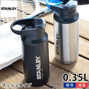 STANLEY スタンレー 真空スイッチバック 0.35L  STANLEY(スタンレー)からデイリ...