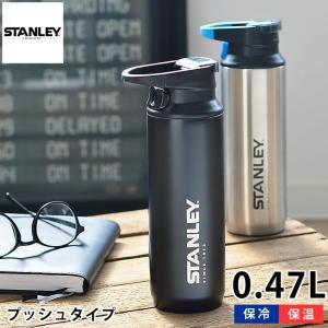 STANLEY スタンレー 真空スイッチバック 0.47L  STANLEY(スタンレー)からデイリ...