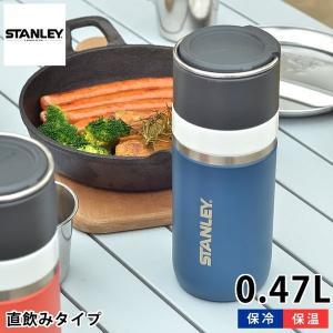 水筒 スタンレー ゴーシリーズ セラミバック 真空ボトル 0.47L ステンレス 真空断熱 保温 保冷 食洗機対応 魔法瓶 マグボトル STANLEY|雑貨ショップドットコム