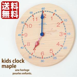 時計 キッズクロック メープル LaLuz ラルース 掛け時計 壁掛け時計 子供 キッズ 知育時計 子供部屋 木製 かわいい おしゃれ シンプル 人気 お祝い プレゼント zakkashopcom