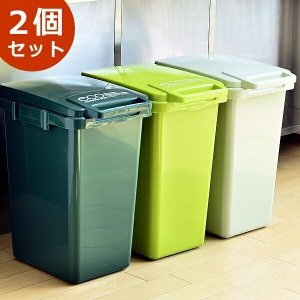ゴミ箱 おしゃれ 分別 45L 2個セット キッチン 屋外 フタ付き ダストボックス 45リットル 連結 シンプル sabiro|zakkashopcom