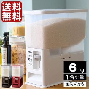 米びつ おしゃれ スリム ベーシックタイプ 6kg ライスス...