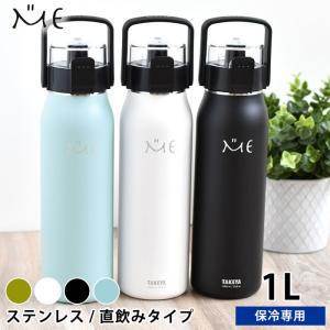 水筒 タケヤ ミーボトル 1リットル ステンレスボトル 真空断熱 魔法瓶 保冷ボトル おしゃれ キッズ 直飲み 子供 保冷 ダイレクト ハンドル付き ショルダーベルト|雑貨ショップドットコム