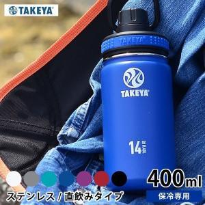 水筒 タケヤ ステンレスボトル サーモフラスク 400ml タケヤフラスク 0.4L 保冷専用 おし...