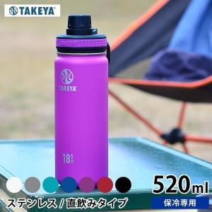 水筒 タケヤ ステンレスボトル サーモフラスク 520ml タケヤフラスク 0.52L 保冷専用 直...