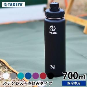 水筒 タケヤ ステンレスボトル サーモフラスク 700ml タケヤフラスク 0.7L 保冷専用 おし...