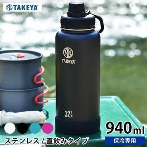 水筒 ステンレスボトル タケヤフラスク アクティブライン 940ml サーモフラスク 直飲み 保冷専...