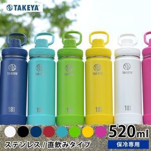 水筒 ステンレスボトル タケヤフラスク アクティブライン 520ml サーモフラスク 直飲み 保冷専...
