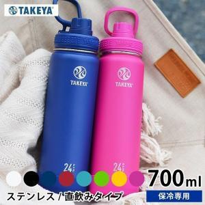 水筒 ステンレスボトル タケヤフラスク アクティブライン 700ml サーモフラスク 直飲み 保冷専...