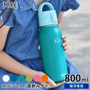 水筒 ミーボトル 800ml タケヤ ループキャップ 子供 ステンレス 保冷 直飲み キッズ かわいい 真空二重 スポーツ TAKEYA|zakkashopcom